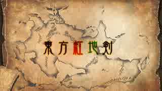 【SW2.0】東方紅地剣 S0-1【東方卓遊戯】