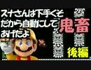 【実況】(高画質)マリオメーカーを楽しむわ11