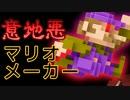 意地悪マリオメーカー【実況】part4 thumbnail