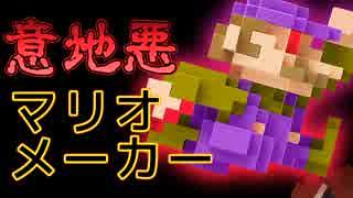 意地悪マリオメーカー【実況】part4
