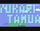 【マリオメーカー】田村ゆかりLOVE LIVE2015 inマリオメーカー公演【半自動】