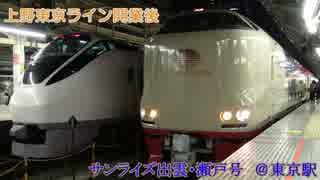 【上野東京ライン開業後】サンライズ出雲号・瀬戸号@東京駅