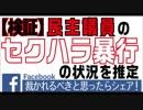 【KSM】検証・津田(民主)参議院議員のセクハラ暴行について