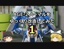 【ゆっくり】AGE-2ノーマルをゆっくり改造してみた・1【ガンプラ】
