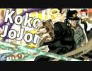 ココロジョジョル第3部 thumbnail