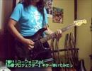 【響け!ユーフォニアム】『心響プロジェクター』 ギター弾いてみたっ