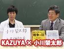 【無料】特番 KAZUYA × 小川榮太郎(1/5)|KAZUYA CHANNEL GX