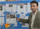 【井上和彦が斬る!#4】ニュースを斬る![