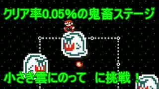 【実況】クリア率0.05%の超鬼畜ステージに挑戦! 【マリオメーカー】
