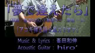 【ニコカラ(オケあり)】夢で逢えたら【アコギ】【off vocal】