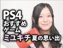 最近のマクガイヤー 9月号 延長戦『PS4おすすめゲーム、ミユキチ夏の思い出』 thumbnail