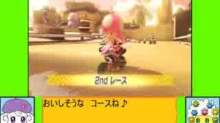 #3 ピアジュリゲーム劇場『マリオカート8』