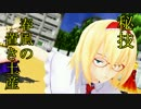 【東方MMD】マガトロですが? ~第2話~ thumbnail