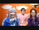 ミラ・渚・ケンちゃんの白猫やらニャイト#2【闘TV(火)①】後半