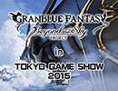 Special Presents 1/2 @グランブルーファンタジー in TGS2015 9/17(木)