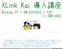 【ニコニコ動画】動画で見る XLink Kai 導入講座を解析してみた
