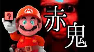 【実況】 マリオが泣き出すマリオメーカー #4
