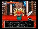 ◆剣神ドラゴンクエスト 実況プレイ◆part12 thumbnail