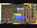 【Minecraft】マイクラの全ブロックでピラミッド Part1【ゆっくり実況】