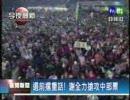 3/21 CTS 華視夜間新聞 台湾総統選ニュース