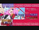 「Nico☆Night Ride」を元の曲で再現してみた thumbnail