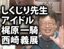 ニコ生岡田斗司夫ゼミ9月20日号延長戦「恋愛のビジネス化・マイナンバー制度の是非・騙されない人になるための論理学入門」 thumbnail