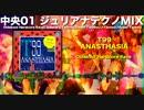 【RAVE】ジュリアナテクノ NONSTOP DJ MIX【HYPER TECHNO】