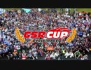 【合作版】第3回GSRカップサイクルレース