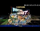 NGC『カプコン アーケード キャビネット -レトロゲームコレクション-』生放送 第1回 1/2