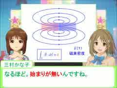 雪歩と学ぶ高校物理4-3-2【分極】
