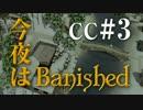 今夜はBanished CC#3 【Banished】