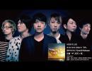HIGH FLUX「03」発売記念!レコーディング映像&オーディオコメンタリー