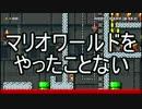 【マリオメーカー】コメントコースをやり申す Part01【実況】