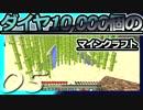 【Minecraft】ダイヤ10000個のマインクラフト Part5【ゆっくり実況】