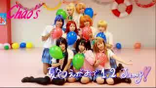【ラブライブ】夏色えがおで1,2,Jump!をChao'sな9人で踊ってみた thumbnail