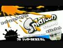 【リッカス】超エイムゲーと化したSplatoon! キル集編【S+チャージャー】 thumbnail