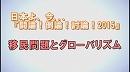 1/3【討論!】移民問題とグローバリズム[桜H27/9/26] thumbnail