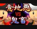 【実況】意地悪VS鬼畜 マリオメーカー対決【二回戦】