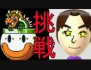 【マリオメーカー】セピアからの挑戦状 part.3【実況】 thumbnail