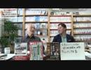 安倍昭恵さんのお店に行ってきました。昭恵さんは明るい人ですね。|第158回 週刊誌欠席裁判(生放送)その1 thumbnail