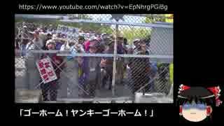 【ゆっくり保守】米基地フェンスを揺らしヘイトスピーチを飛ばす活動家