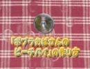 【ニコニコ動画】しゃべる!DVD「ポプラおばさんのピーチパイ」の作り方ナビを解析してみた