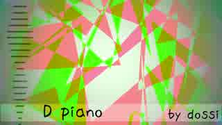 【オリジナル】D piano【ドッシー】