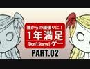 【Don't Starve】一年満足ゲー【Part.02】 thumbnail