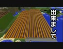 【Minecraft】畑畑畑畑畑畑畑畑畑畑畑クラフト part17【実況】