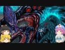 【ゆっくり】冒涜的な神話生物紹介【Part10】
