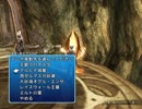 【8683歩】FF12低歩数クリアSeason2 part.6(前半)【ゆっくり実況】