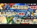 【ゆっくり解説】王者パズドラはなぜ「オワドラ」になったのか 後編 thumbnail