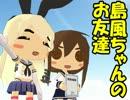【MMD艦これ】 島風ちゃんのお友達 【艦これ絵草紙②】