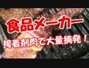 【食品メーカー】 接着剤肉で大量摘発!